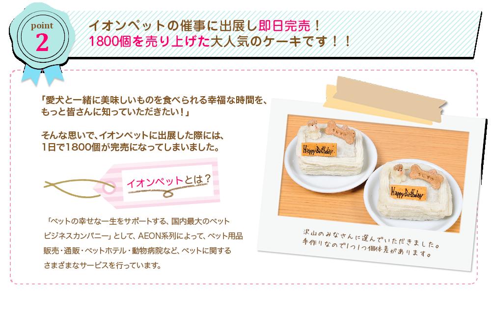 [point2]イオンペットの催事に出展し即日完売!1800個を売り上げた大人気のケーキです!!